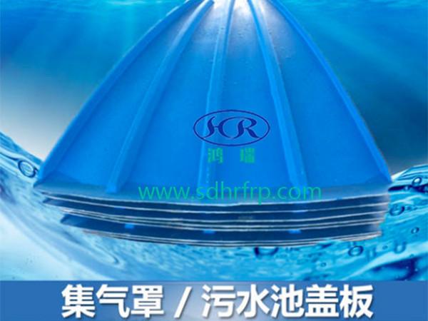 米6体育官网污水池罩